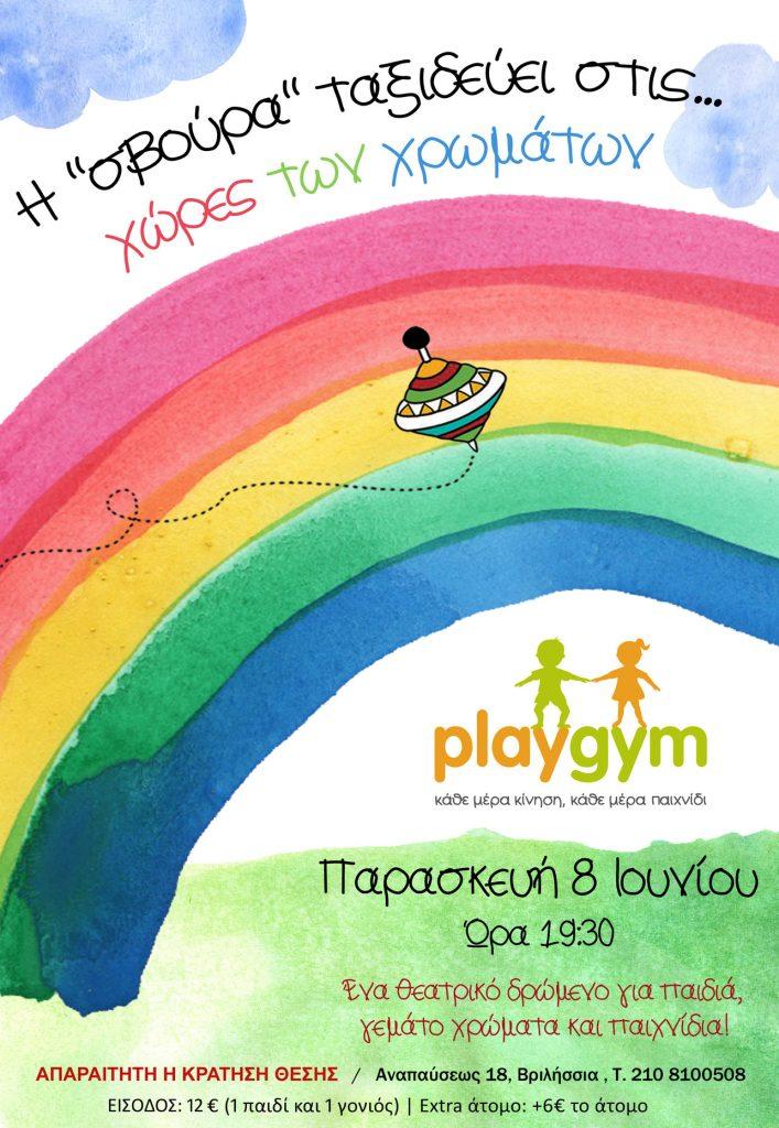 η-σβούρα-στο-playgym-στα-βριλήσσια-διαδραστικό-εργαστήρι