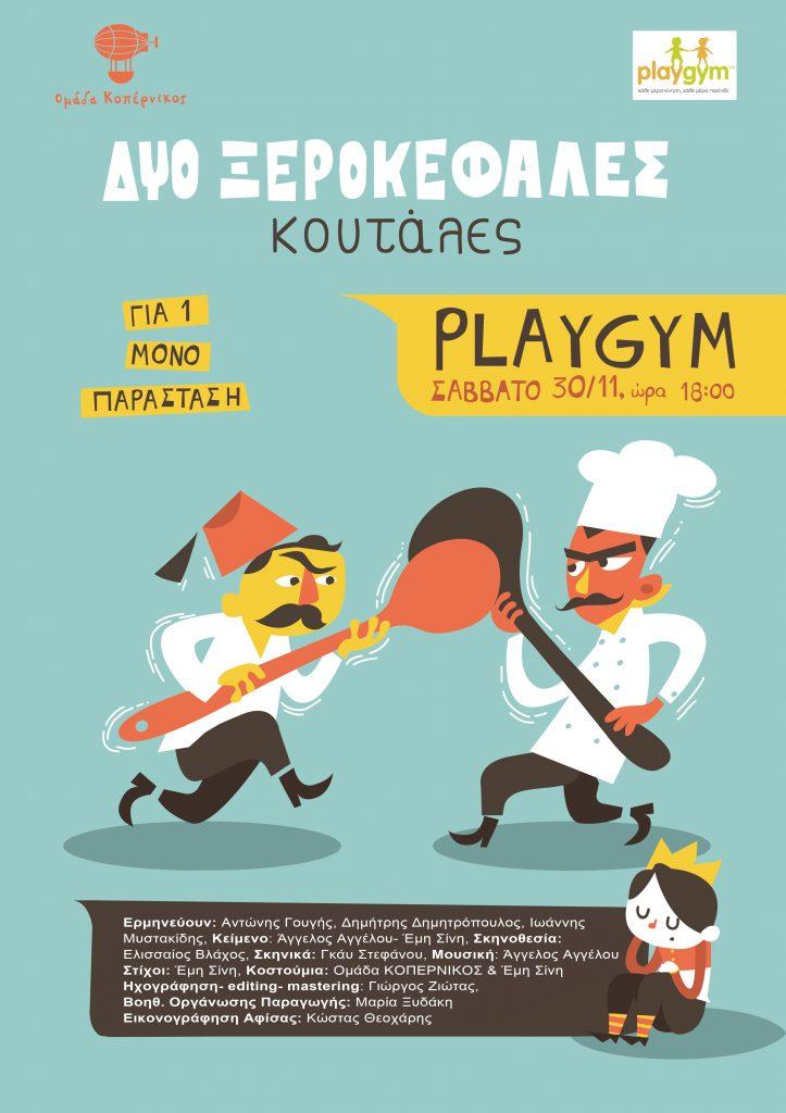 KSEROKEFALES_KOYTALES_PLAYGYM